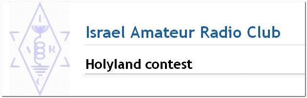 contest_holyland