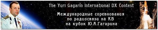 contest_yuri_gagarin